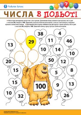 Невідомі доданки №7: сума 100