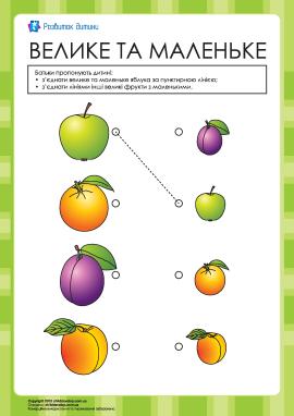 З'єднай великі та маленькі фрукти
