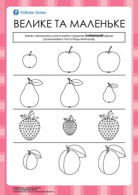 Розмальовка — найменший фрукт