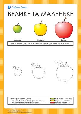 Велике і маленьке: розмальовка яблука