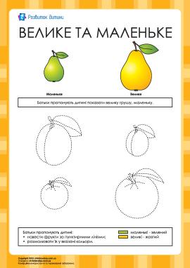 Велике та маленьке: розмальовка фрукти