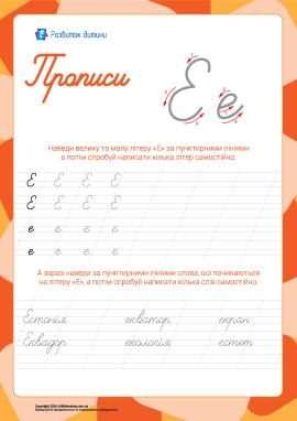 Прописи: літера Е (українська абетка)