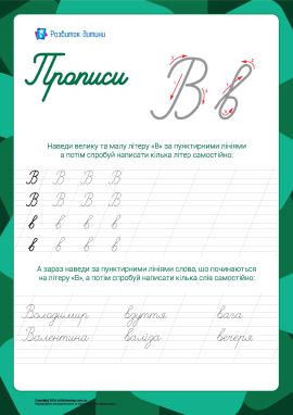 Прописи: літера В (українська абетка)