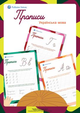 Прописи: українська мова