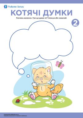 Котячі думки №2: описуємо побачене