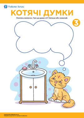 Котячі думки №3: описуємо побачене