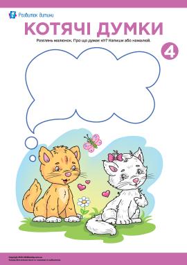 Котячі думки №4: описуємо побачене