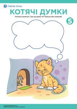 Котячі думки №5: описуємо побачене