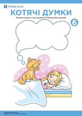 Котячі думки №6: описуємо побачене