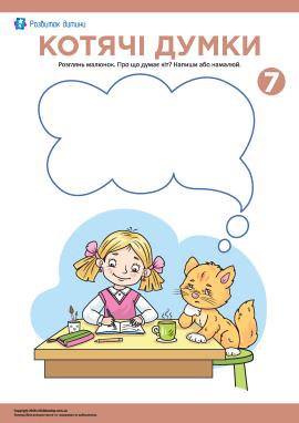 Котячі думки №7: описуємо побачене