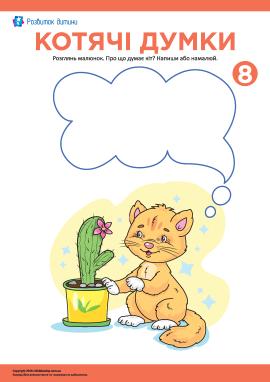 Котячі думки №8: описуємо побачене