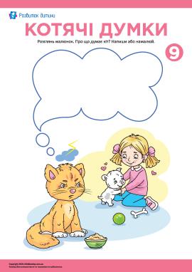 Котячі думки №9: описуємо побачене