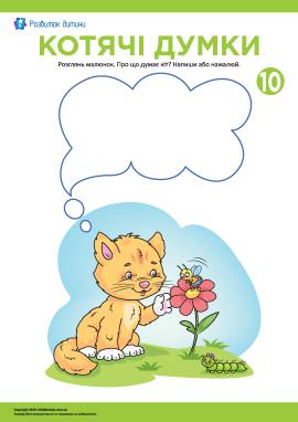 Котячі думки №10: описуємо побачене