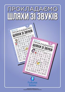 Лабіринти з приголосних звуків (українська мова)