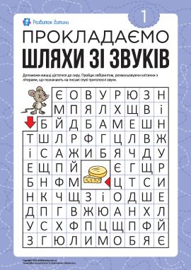 Лабіринт зі звуків №1: глухі приголосні (українська мова)