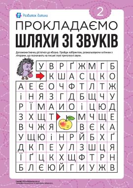 Лабіринт зі звуків №2: глухі приголосні (українська мова)