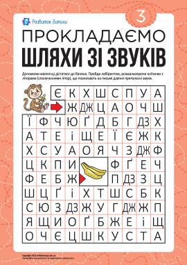 Лабіринт зі звуків №3: дзвінкі приголосні (українська мова)