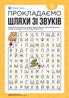 Лабіринт зі звуків №5: сонорні приголосні (українська мова)