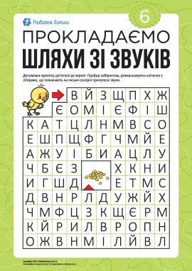 Лабіринт зі звуків №6: сонорні приголосні (українська мова)