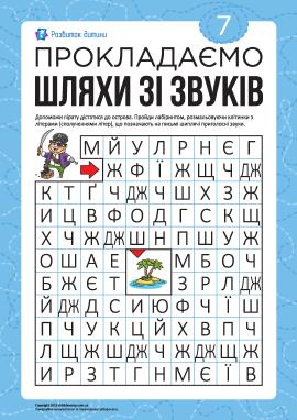 Лабіринт зі звуків №7: шиплячі приголосні (українська мова)