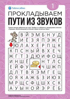 Лабіринт зі звуків №1: глухі приголосні (російська мова)