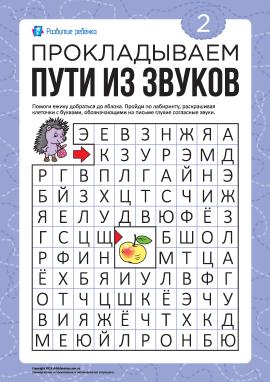 Лабіринт зі звуків №2: глухі приголосні (російська мова)