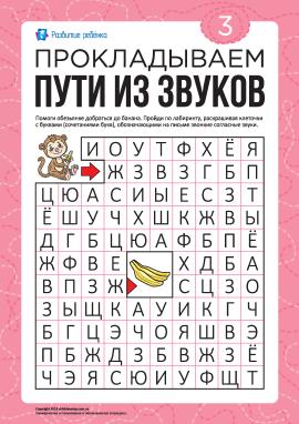 Лабіринт зі звуків №3: дзвінкі приголосні (російська мова)
