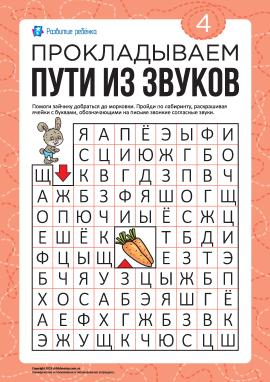 Лабіринт зі звуків №4: дзвінкі приголосні (російська мова)