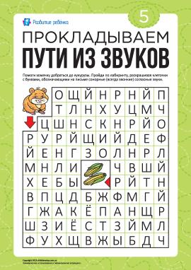 Лабіринт зі звуків №5: сонорні приголосні (російська мова)