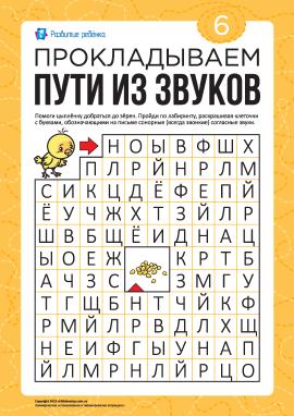 Лабіринт зі звуків №6: сонорні приголосні (російська мова)