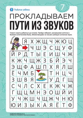 Лабіринт зі звуків №7: шиплячі приголосні (російська мова)