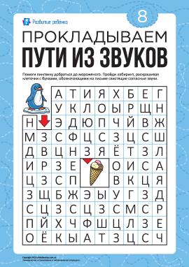 Лабіринт зі звуків №8: свистячі приголосні (російська мова)