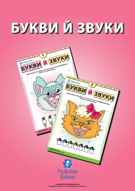 Вивчаємо букви й звуки (українська мова)