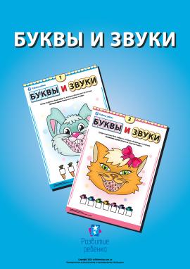 Вивчаємо букви й звуки (російська мова)