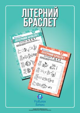 Літерні браслети (українська мова)