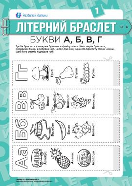 Літерні браслети: літери A, Б, В, Г (українська мова)
