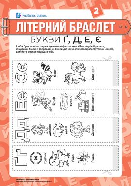 Літерні браслети: літери Ґ, Д, Е, Є (українська мова)