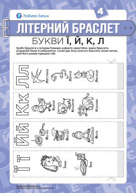 Літерні браслети: літери Ї, Й, К, Л (українська мова)