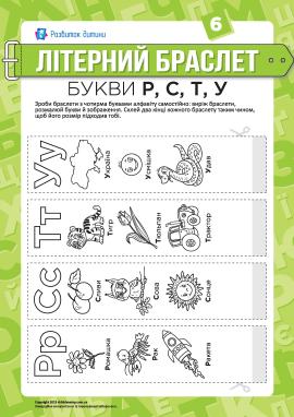 Літерні браслети: літери Р, С, Т, У (українська мова)