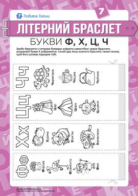Літерні браслети: літери Ф, Х, Ц, Ч (українська мова)