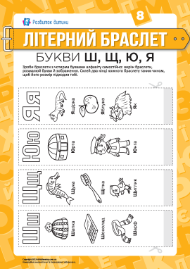 Літерні браслети: літери Ш, Щ, Ю, Я (українська мова)