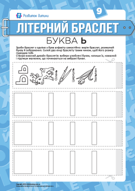 Літерні браслети: літера Ь та інші (українська мова)