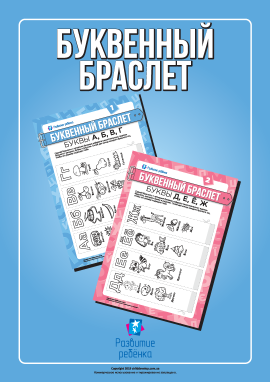 Літерні браслети (російська мова)
