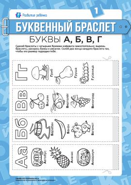 Літерні браслети: літери A, Б, В, Г (російська мова)