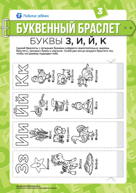Літерні браслети: літери З, И, Й, К (російська мова)
