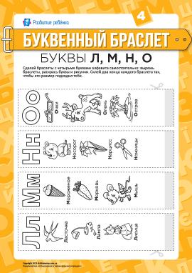 Літерні браслети: літери Л, М, Н, О (російська мова)