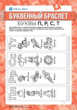 Літерні браслети: літери П, Р, С, Т (російська мова)