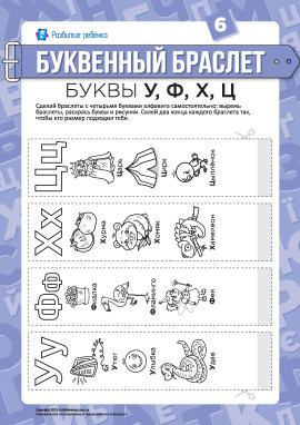 Літерні браслети: літери У, Ф, Х, Ц (російська мова)