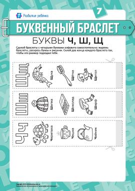 Літерні браслети: літери Ч, Ш, Щ (російська мова)