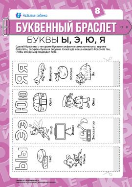 Літерні браслети: літери Ы, Э, Ю, Я (російська мова)